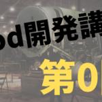 【HoI4】Mod開発講座:第0回「開発の準備」