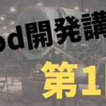 【HoI4】Mod開発講座:第1回「国家の追加」