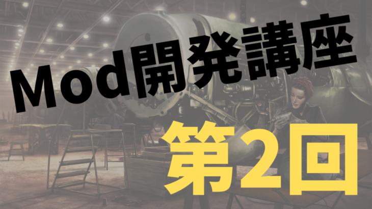 【HoI4】Mod開発講座:第2回「ユニットの設定」