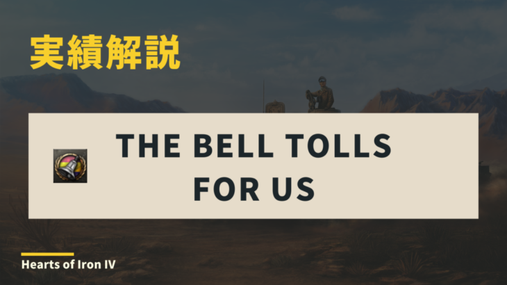 【HoI4】実績「The Bell Tolls for Us」の簡単な取り方