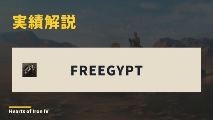 【HoI4】実績「Freegypt」の簡単な取り方
