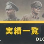 【HoI4】実績一覧※DLC対応