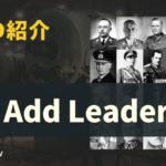 【HoI4】「Add Leaders」全司令官一覧【Mod】